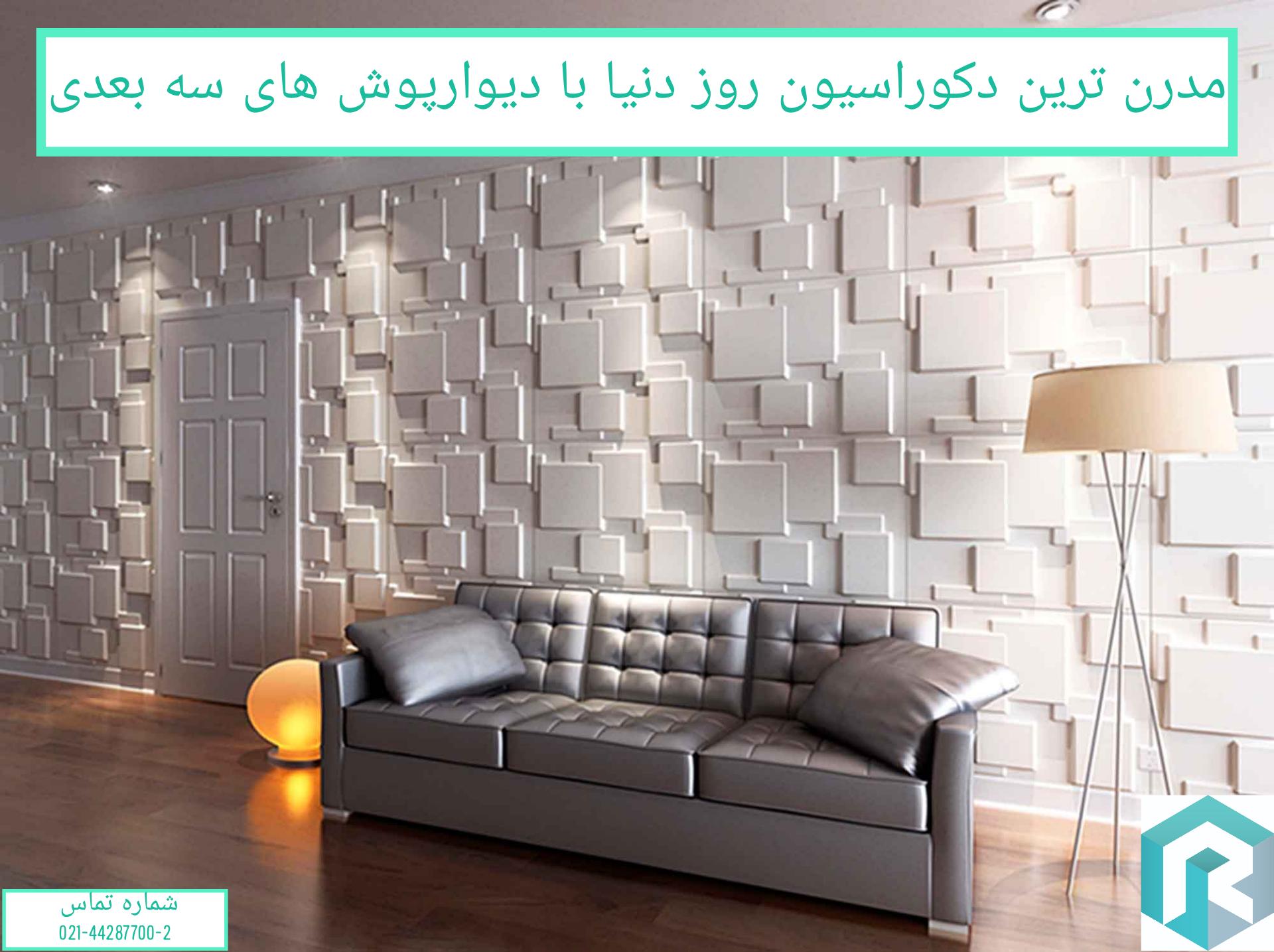 مدرنترین دیوارپوش سه بعدی