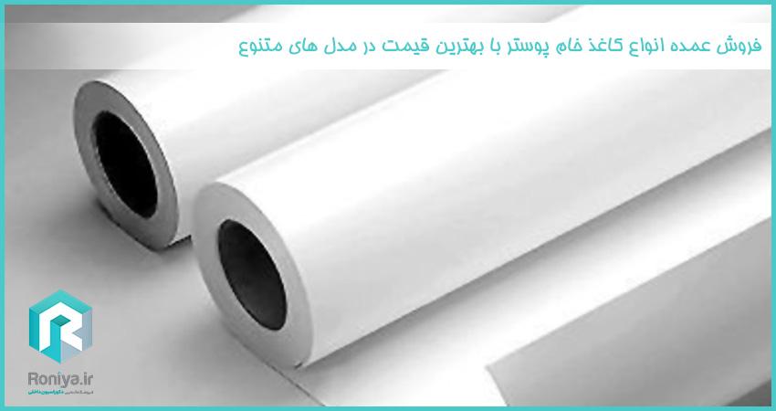 فروش کاغذ خام پوستر دیواری جدید