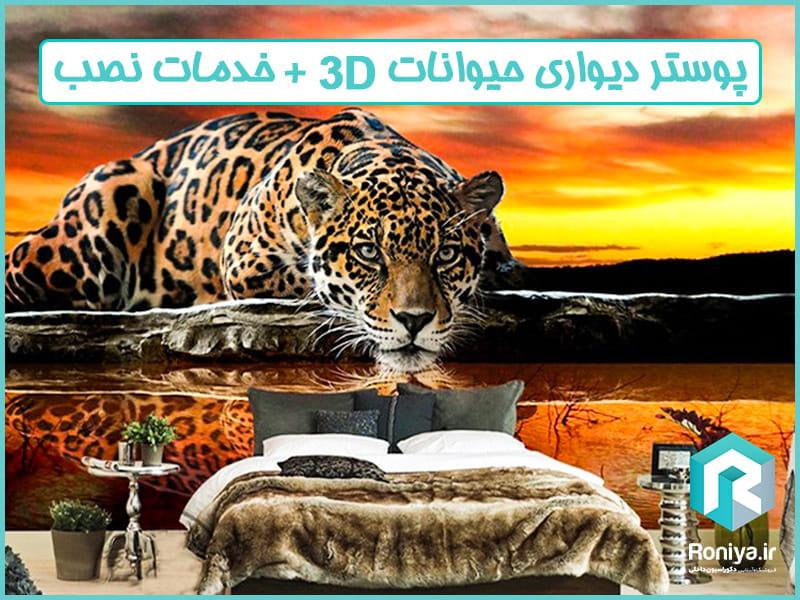 پوستر دیواری حیوانات سه بعدی