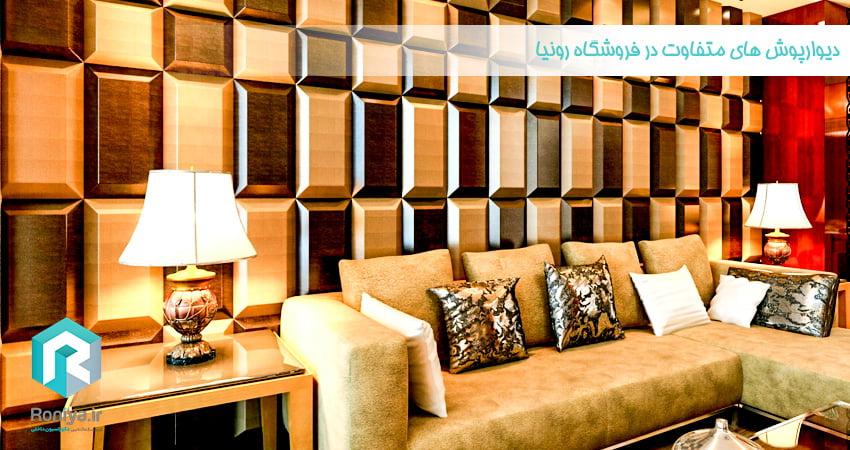 قیمت انواع دیوار پوش چوبی و PVC همراه با مشخصات